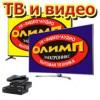 Телевизоры и видео